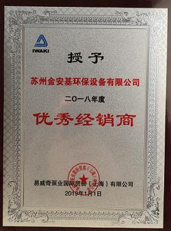 IWAKI PUMPS 授权证书