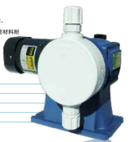 MSA 系列 机械隔膜计量泵